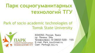Парк  социогуманитарных  технологий ТГУ