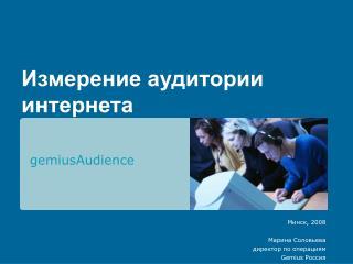 Измерение аудитории интернета