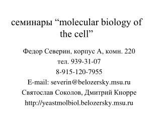 "семинары  ""molecular biology of the cell"""