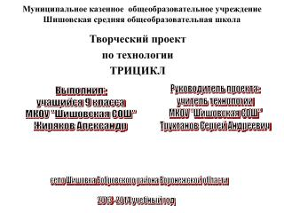 Муниципальное казенное  общеобразовательное учреждение Шишовская средняя общеобразовательная школа