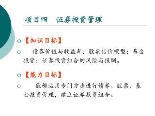 项目四  证券投资管理