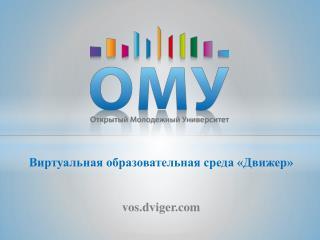 Виртуальная образовательная среда «Движер» vos.dviger