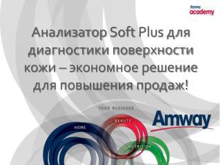 Анализатор  Soft Plus  для диагностики поверхности кожи – экономное решение для повышения продаж!
