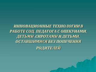 Семейный кодекс РФ об опеке и попечительстве  статья 145