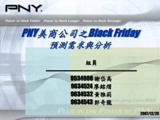 PNY 美商公司之 Black Friday 預測需求與分析