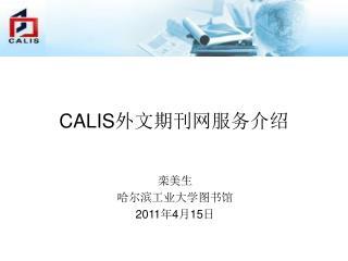 CALIS 外文期刊网服务介绍