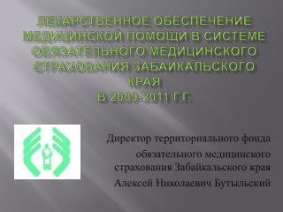 Директор территориального фонда обязательного медицинского страхования Забайкальского края
