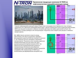 Применение продукции компании  N-TRON  на нефтехимическом перерабатывающем заводе