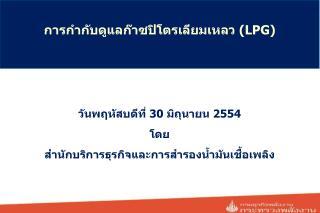 การกำกับดูแลก๊าซ ปิโตรเลียมเหลว ( LPG)