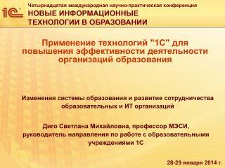Изменения системы образования и развитие сотрудничества образовательных и ИТ организаций