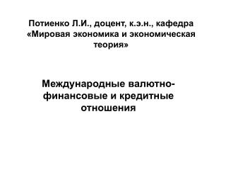 Потиенко Л.И., доцент, к.э.н., кафедра «Мировая экономика и экономическая теория»