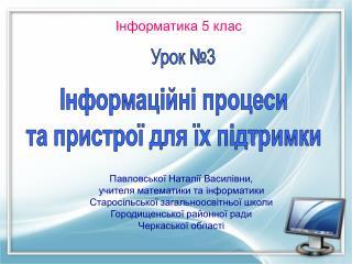 Інформаційні процеси та пристрої для їх підтримки