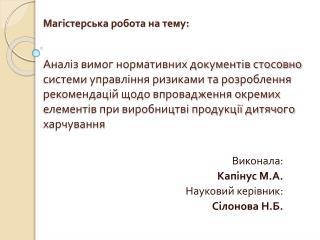 Виконала: Капінус  М.А. Науковий керівник:  Сілонова  Н.Б.