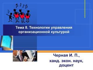 Черная И. П.,  канд. экон. наук, доцент