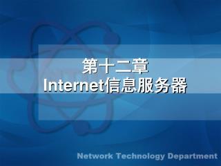 第十二章 Internet 信息服务器