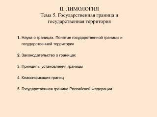 II.  ЛИМОЛОГИЯ Тема 5. Государственная граница и государственная территория