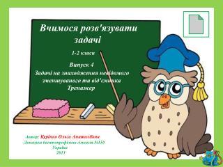 Вчимося розв'язувати  задачі 1-2  класи Випуск  4 Задачі на  знаходження  невідомого