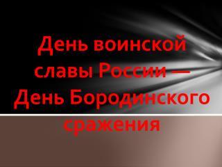 День воинской славы России — День Бородинского сражения