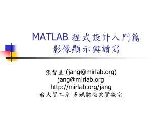 MATLAB  程式設計入門篇 影像顯示與讀寫