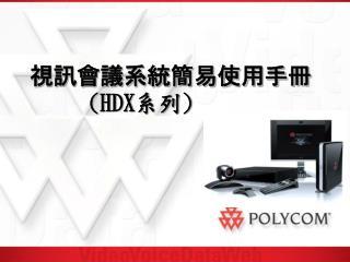 視訊會議系統簡易使用手冊 (HDX 系列 )