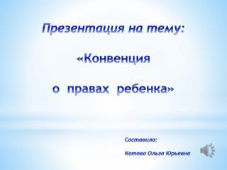 Презентация на тему: «Конвенция   о   п равах  ребенка»
