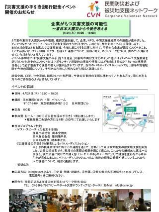 『 災害支援の手引き 』 発行記念イベント 開催のお知らせ