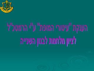 """הענקת """"עיטורי המופת"""" ע""""י הרמטכ""""ל לציון מלחמת לבנון השנייה"""
