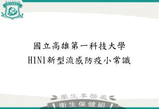 國立高雄第一科技大學 H1N1 新型流感防疫小常識
