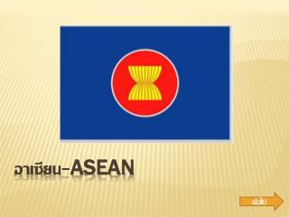 อาเซียน- ASEAN