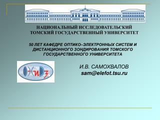 И.В. САМОХВАЛОВ sam@elefot.tsu.ru