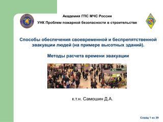 Академия ГПС МЧС России  УНК Проблем пожарной безопасности в строительстве