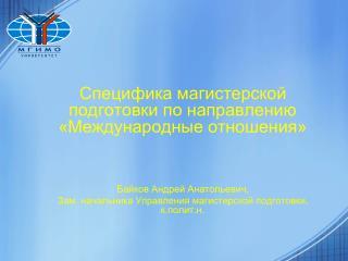 Специфика магистерской подготовки по направлению «Международные отношения»