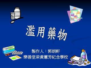製作人:郭朗軒 樂善堂梁黃蕙芳紀念學校