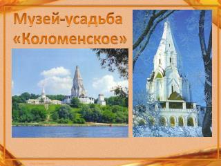 Музей-усадьба  «Коломенское»