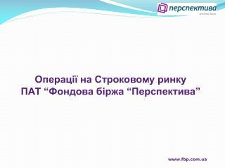 """Операції на Строковому ринку  ПАТ """"Фондова біржа """"Перспектива"""""""