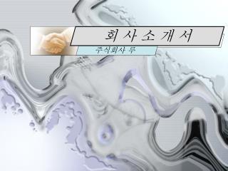 회 사 소 개 서