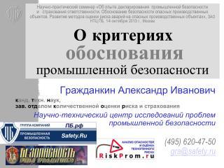 Гражданкин Александр Иванович