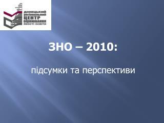 ЗНО – 2010: підсумки та перспективи