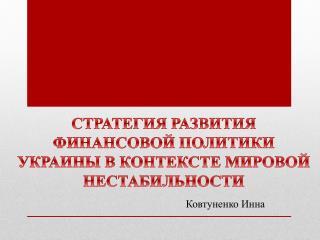СТРАТЕГИЯ  РАЗВИТИЯ ФИНАНСОВОЙ ПОЛИТИКИ УКРАИНЫ В КОНТЕКСТЕ МИРОВОЙ НЕСТАБИЛЬНОСТИ