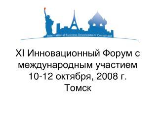 XI  Инновационный Форум с международным участием 10-12  октября , 2008  г. Томск