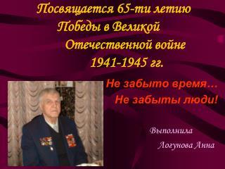 Посвящается 65-ти летию       Победы в Великой  Отечественнойвойне  1941-1945 гг.