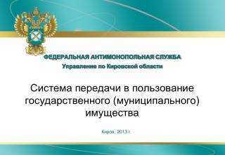 ФЕДЕРАЛЬНАЯ АНТИМОНОПОЛЬНАЯ СЛУЖБА Управление по Кировской области
