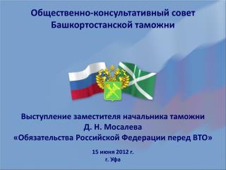 Общественно-консультативный совет Башкортостанской таможни