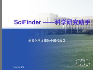 SciFinder —— 科学研究助手