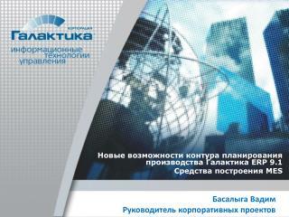 Басалыга Вадим Руководитель корпоративных проектов