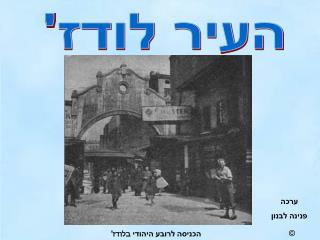 הכניסה לרובע היהודי  בלודז'