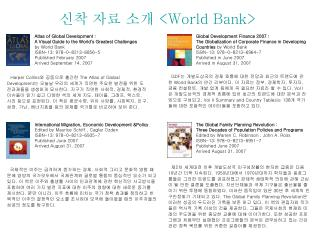 신착 자료 소개  <World Bank>