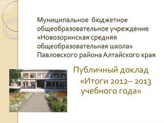 Публичный доклад      «Итоги 2012– 2013 учебного года»
