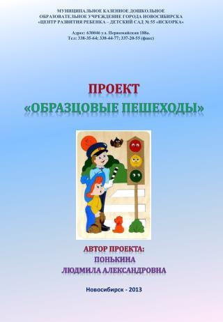 Проект  «Образцовые пешеходы» Автор  проекта: Понькина Людмила  Александровна  Новосибирск - 2013