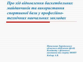 Начальник Харківського обласного відділення (філії) Комітету з фізичного виховання та спорту МОНУ